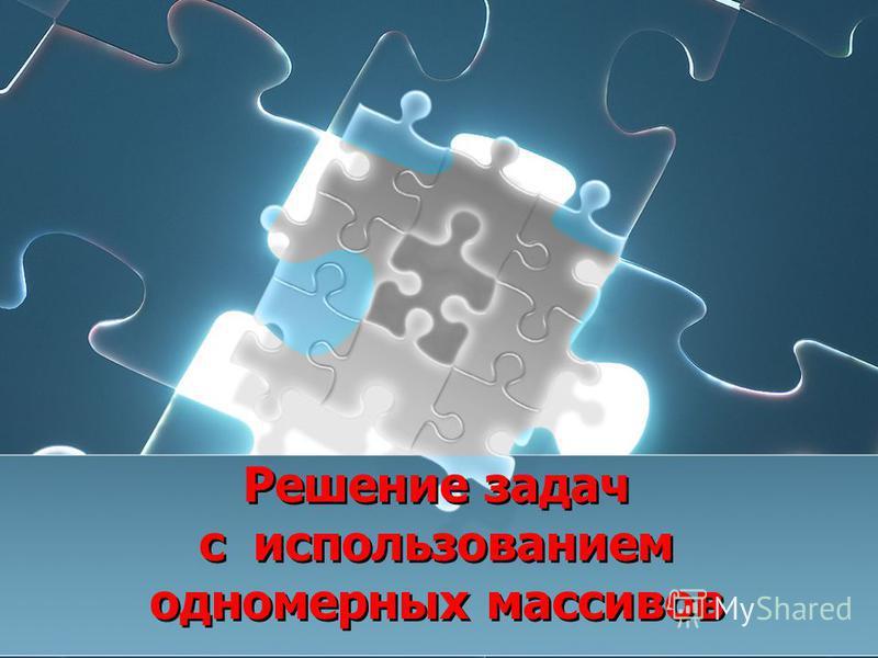 Решение задач с использованием одномерных массивов