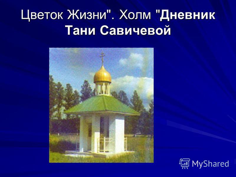 Цветок Жизни. Холм Дневник Тани Савичевой
