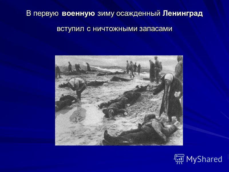 В первую военную зиму осажденный Ленинград вступил с ничтожными запасами