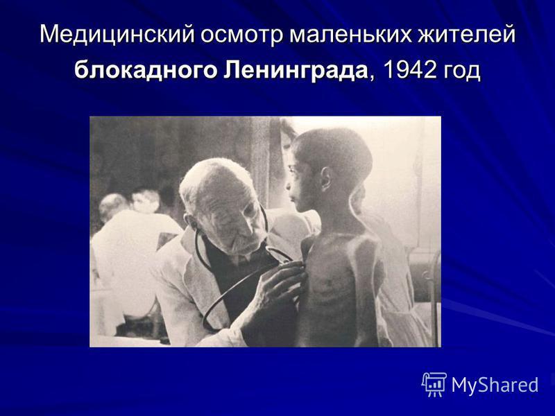 Медицинский осмотр маленьких жителей блокадного Ленинграда, 1942 год