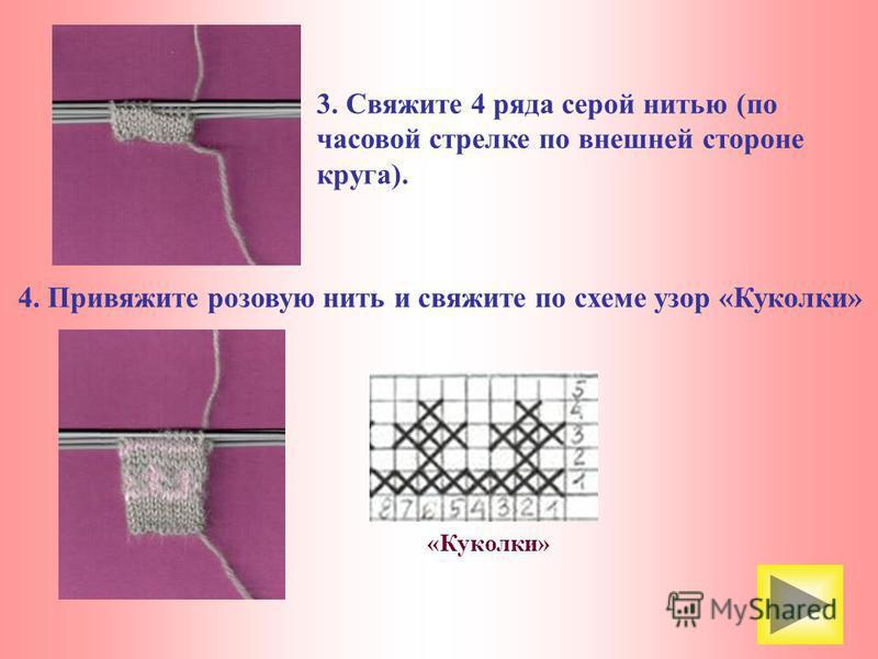 3. Свяжите 4 ряда серой нитью (по часовой стрелке по внешней стороне круга). 4. Привяжите розовую нить и свяжите по схеме узор «Куколки» «Куколки»