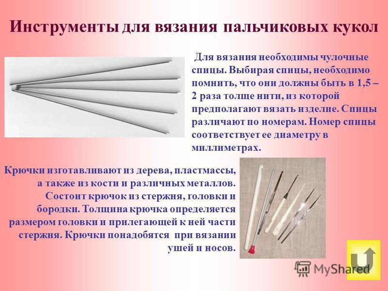 Инструменты для вязания пальчиковых кукол Крючки изготавливают из дерева, пластмассы, а также из кости и различных металлов. Состоит крючок из стержня, головки и бородки. Толщина крючка определяется размером головки и прилегающей к ней части стержня.