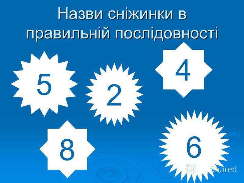 Назви сніжинки в правильній послідовності 5 8 6 2 4