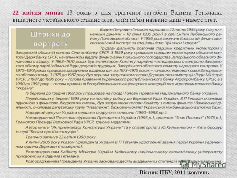 22 квітня минає 22 квітня минає 13 років з дня трагічної загибелі Вадима Гетьмана, видатного українського фінансиста, чиїм ім'ям названо наш університет. Вісник НБУ, 2011 жовтень