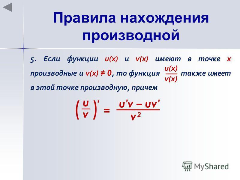 Правила нахождения производной 5. Если функции u(x) и v(x) имеют в точке х производные и v(x) 0, то функция также имеет в этой точке производную, причем v(x) u(x) v 2v 2 uv – uv = ( ) v u