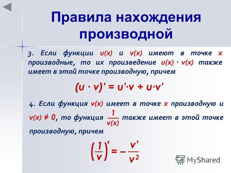 Правила нахождения производной 3. Если функции u(x) и v(x) имеют в точке х производные, то их произведение u(x) v(x) также имеет в этой точке производную, причем (u v) = uv + uv 4. Если функция v(x) имеет в точке х производную и v(x) 0, то функция та