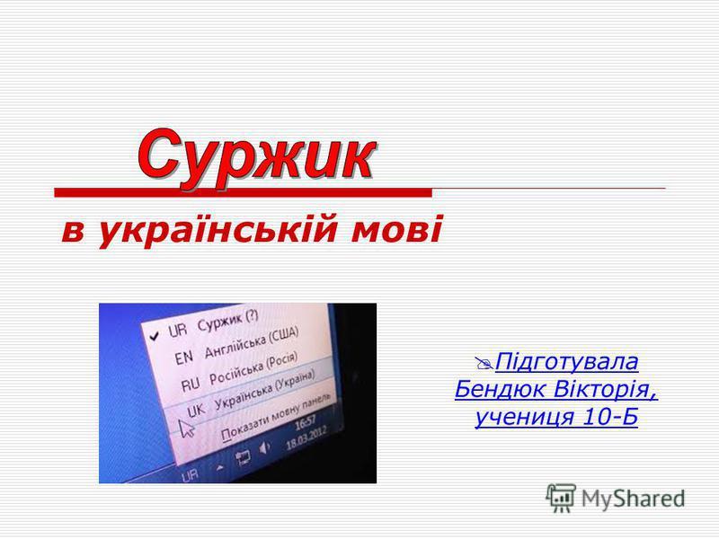 в українській мові Підготувала Бендюк Вікторія, учениця 10-Б