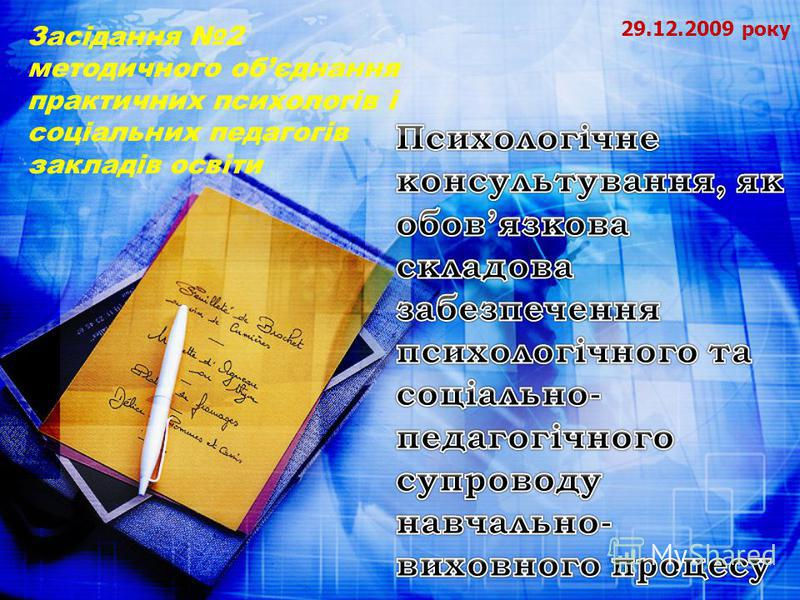 Засідання 2 методичного обєднання практичних психологів і соціальних педагогів закладів освіти 29.12.2009 року