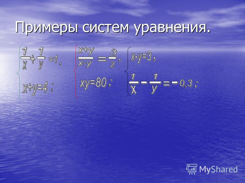 Примеры систем уравнения.