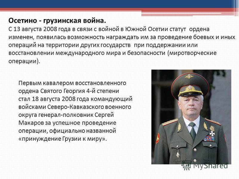 Осетино - грузинская война. C 13 августа 2008 года в связи с войной в Южной Осетии статут ордена изменен, появилась возможность награждать им за проведение боевых и иных операций на территории других государств при поддержании или восстановлении межд