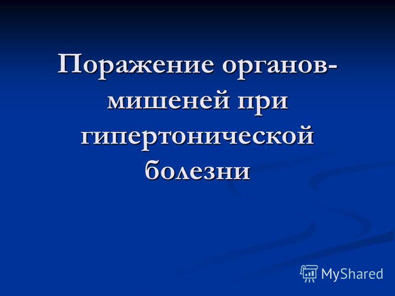 Поражение органов- мишеней при гипертонической болезни