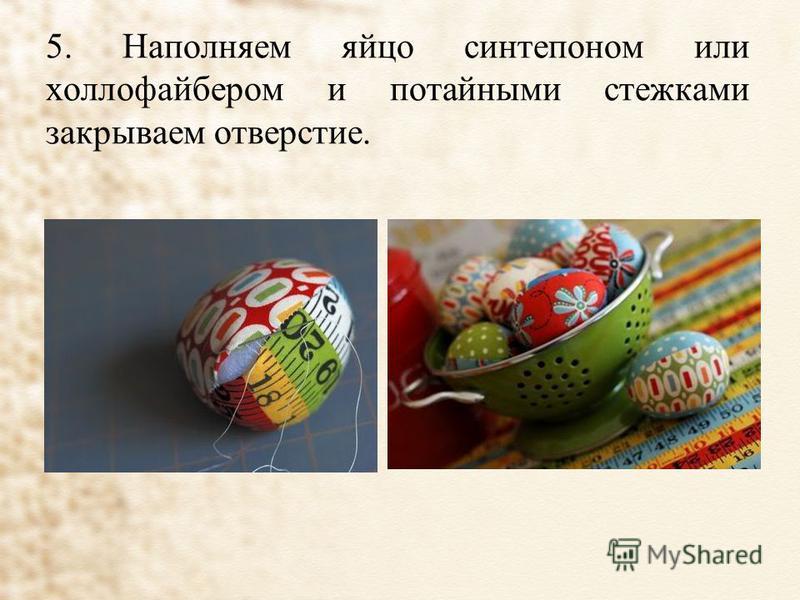 5. Наполняем яйцо синтепоном или холлофайбером и потайными стежками закрываем отверстие.