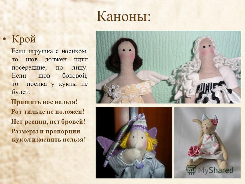 Каноны: Крой Если игрушка с носиком, то шов должен идти посередине, по лицу. Если шов боковой, то носика у куклы не будет. Пришить нос нельзя! Рот тильде не положен! Нет ресниц, нет бровей! Размеры и пропорции кукол изменять нельзя!