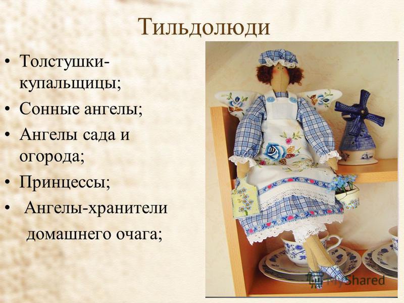 Тильдолюди Толстушки- купальщицы; Сонные ангелы; Ангелы сада и огорода; Принцессы; Ангелы-хранители домашнего очага;