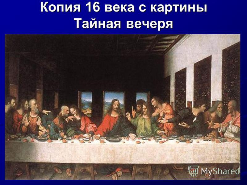 Копия 16 века с картины Тайная вечеря
