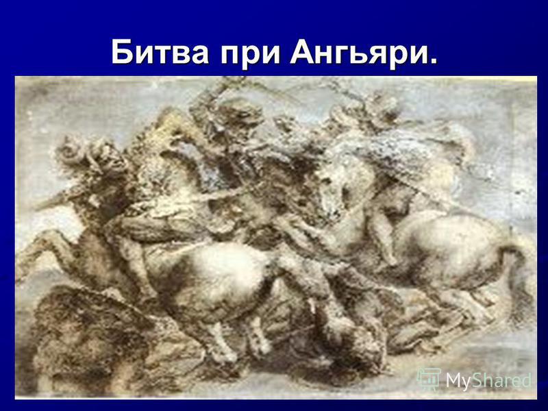 Битва при Ангьяри.