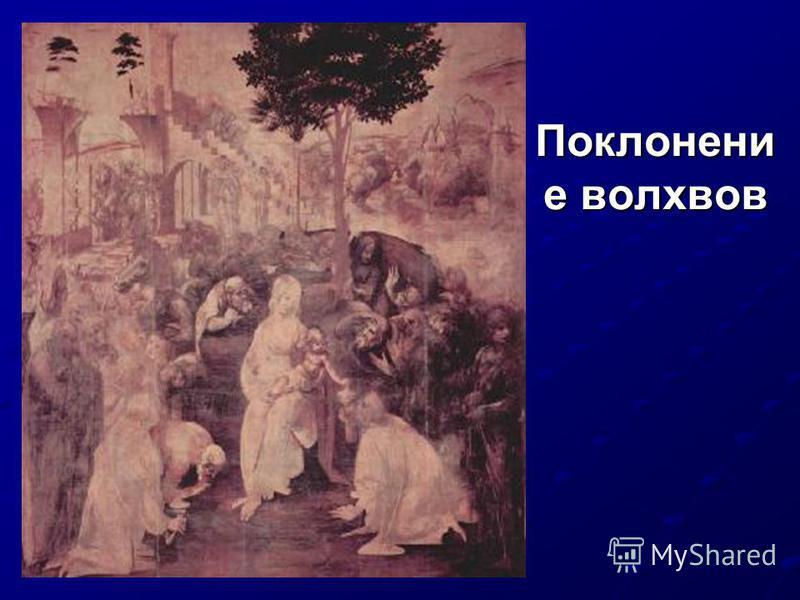Поклонени е волхвов