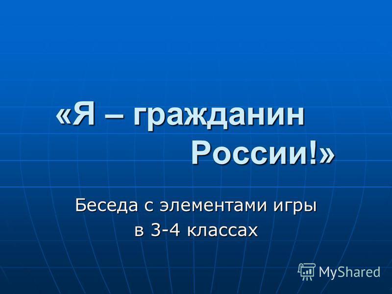 «Я – гражданин России!» Беседа с элемнетами игры в 3-4 классах