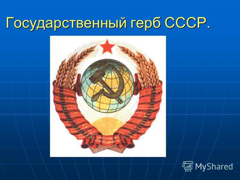 Государствннеый герб СССР.