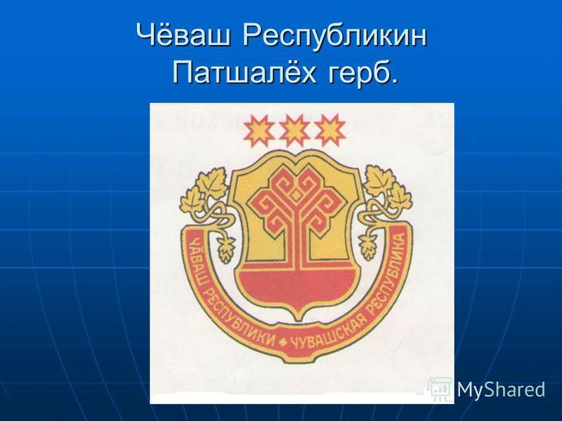 Чёваш Республикин Патшалах герб.