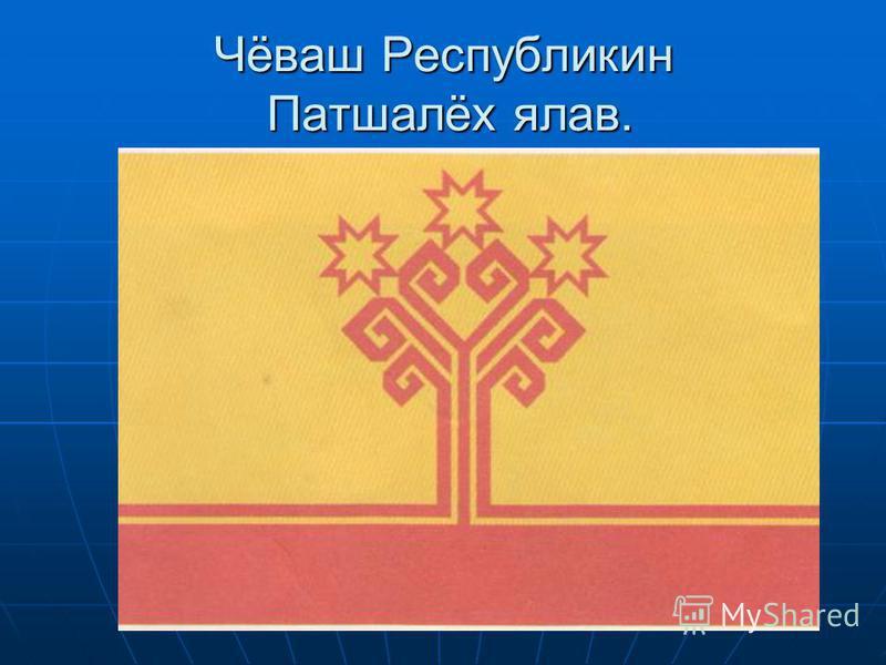 Чёваш Республикин Патшалах ялав.