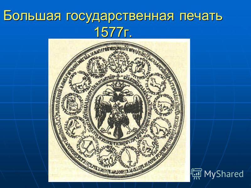 Большая государствннеая печать 1577 г.