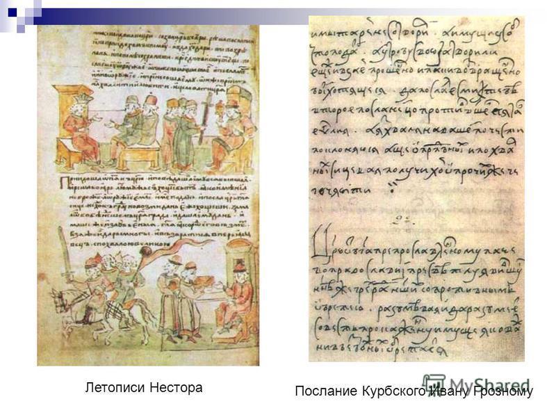Летописи Нестора Послание Курбского Ивану Грозному
