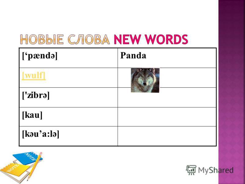 [pændә]Panda [wulf] ['zibrә] [kau] [kәua:lә]