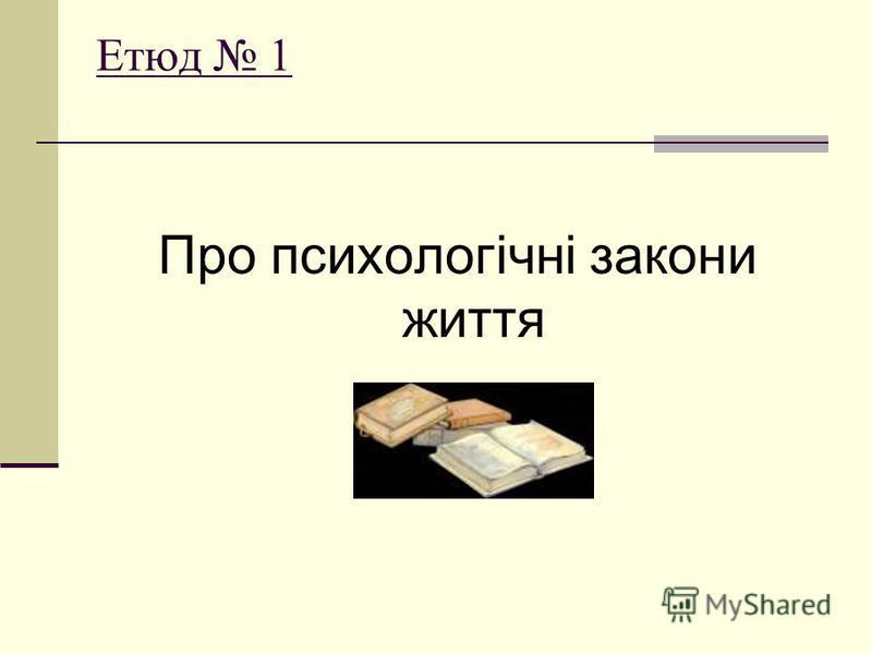 Етюд 1 Про психологічні закони життя