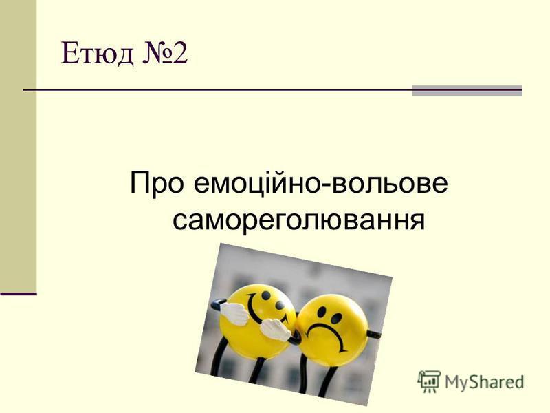 Етюд 2 Про емоційно-вольове самореголювання