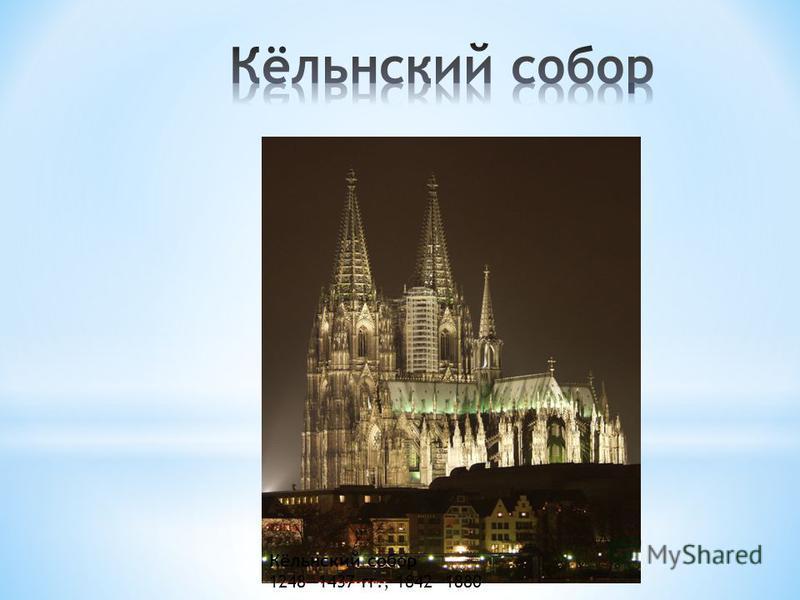 Кёльнский собор 12481437 гг., 18421880