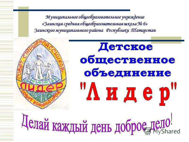 Муниципальное общеобразовательное учреждение «Заинская средняя общеобразовательная школа 6» Заинского муниципального района Республики Татарстан
