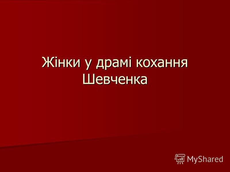 Жінки у драмі кохання Шевченка