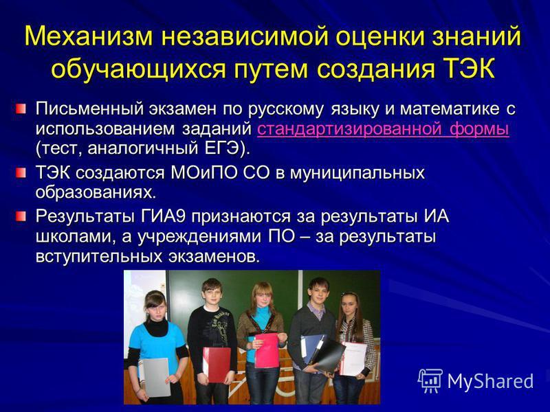 Механизм независимой оценки знаний обучающихся путем создания ТЭК Письменный экзамен по русскому языку и математике с использованием заданий стандартизированной формы (тест, аналогичный ЕГЭ). ТЭК создаются МОиПО СО в муниципальных образованиях. Резул