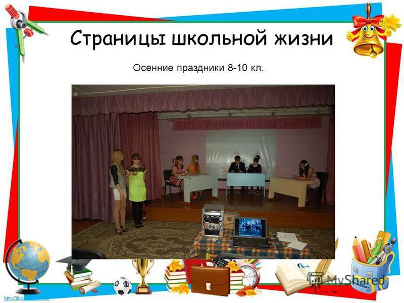 Страницы школьной жизни Осенние праздники 8-10 кл.