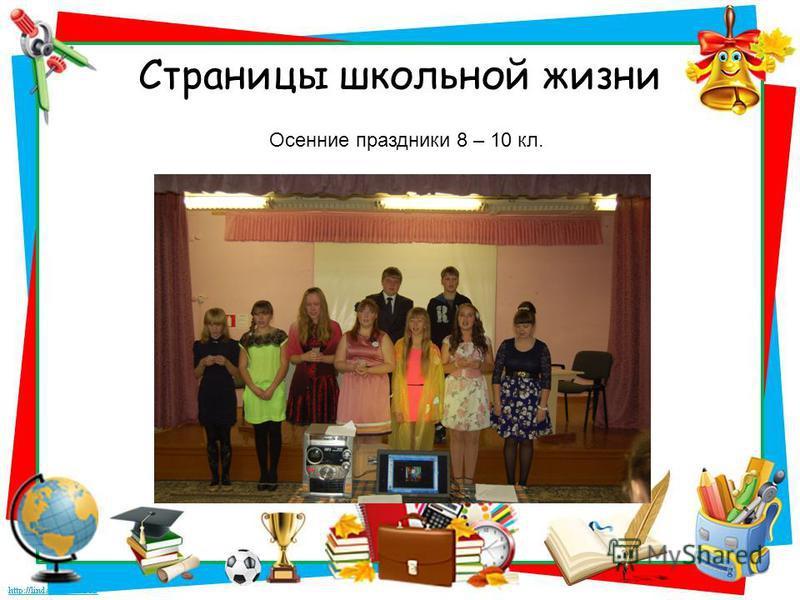 Страницы школьной жизни Осенние праздники 8 – 10 кл.