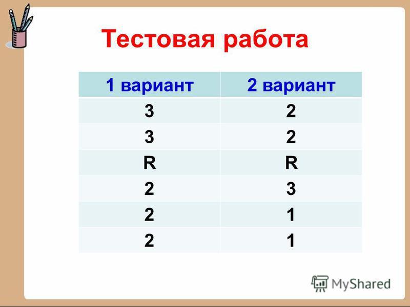 Тестовая работа 1 вариант 2 вариант 32 32 RR 23 21 21