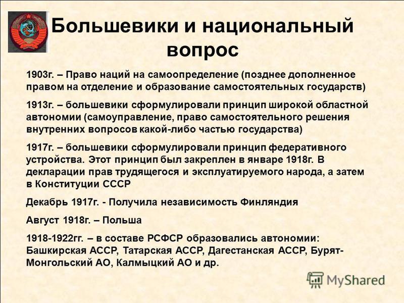 Большевики и национальный вопрос 1903 г. – Право наций на самоопределение (позднее дополненное правом на отделение и образование самостоятельных государств) 1913 г. – большевики сформулировали принцип широкой областной автономии (самоуправление, прав