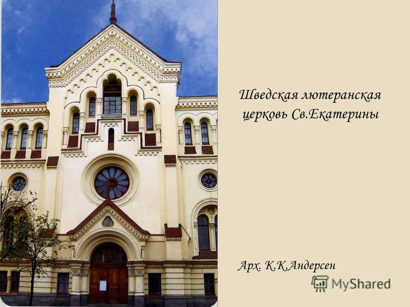 Шведская лютеранская церковь Св.Екатерины Арх. К.К.Андерсен