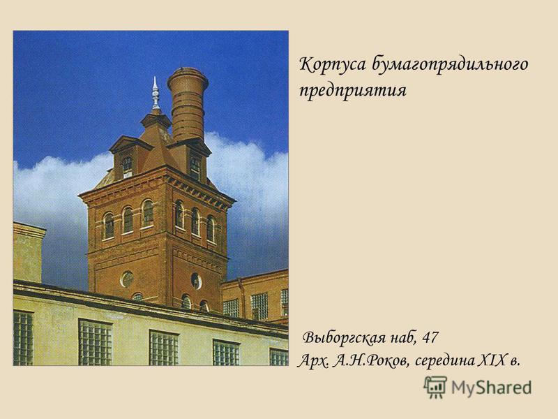 Корпуса бумагопрядильного предприятия Выборгская наб, 47 Арх. А.Н.Роков, середина XIX в.