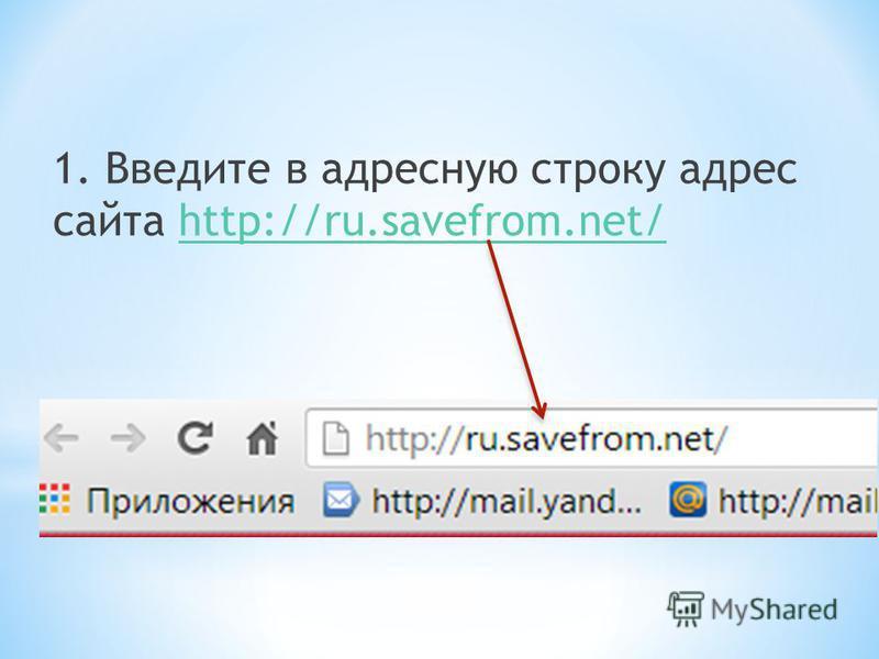 1. Введите в адресную строку адрес сайта http://ru.savefrom.net/http://ru.savefrom.net/