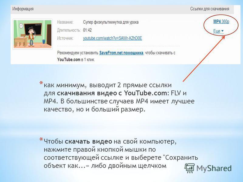 * как минимум, выводит 2 прямые ссылки для скачивания видео с YouTube.com: FLV и MP4. В большинстве случаев MP4 имеет лучшее качество, но и больший размер. * Чтобы скачать видео на свой компьютер, нажмите правой кнопкой мышки по соответствующей ссылк