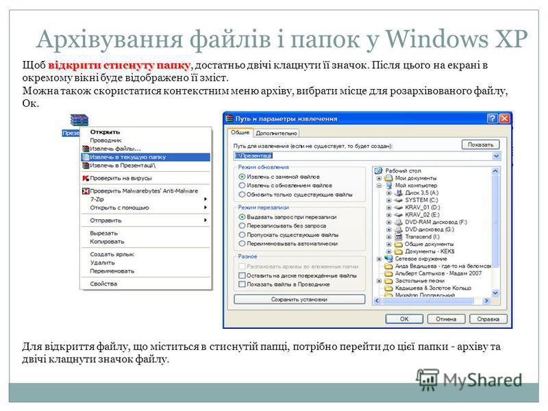 Архівування файлів і папок у Windows XP відкрити стиснуту папку Щоб відкрити стиснуту папку, достатньо двічі клацнути її значок. Після цього на екрані в окремому вікні буде відображено її зміст. Можна також скористатися контекстним меню архіву, вибра