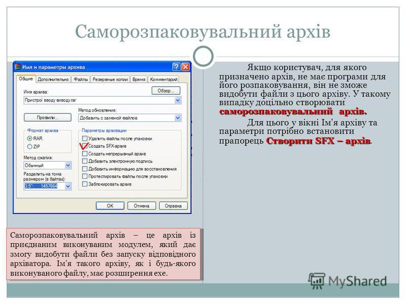 Саморозпаковувальний архів саморозпаковувальний архів. Якщо користувач, для якого призначено архів, не має програми для його розпаковування, він не зможе видобути файли з цього архіву. У такому випадку доцільно створювати саморозпаковувальний архів.