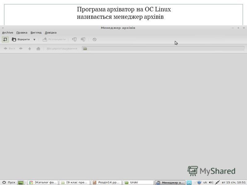 Програма архіватор на ОС Linux називається менеджер архівів