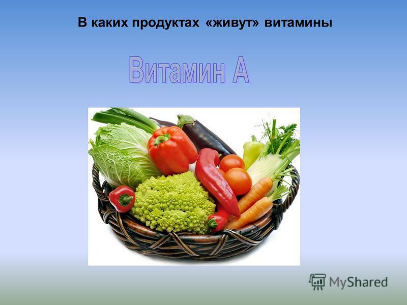 В каких продуктах «живут» витамины