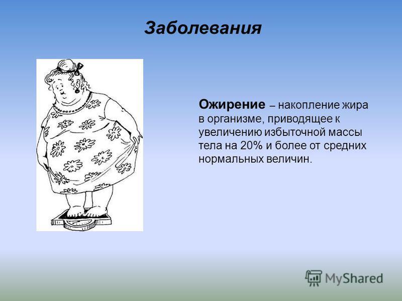 Ожирение – накопление жира в организме, приводящее к увеличению избыточной массы тела на 20% и более от средних нормальных величин. Заболевания