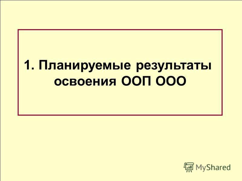 1. Планируемые результаты освоения ООП ООО
