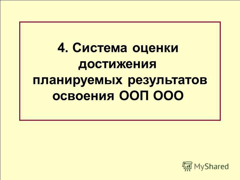 4. Система оценки достижения планируемых результатов освоения ООП ООО