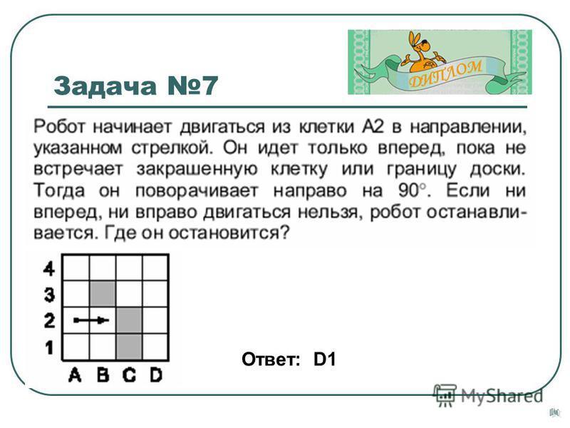 Ответ: D1 Задача 7